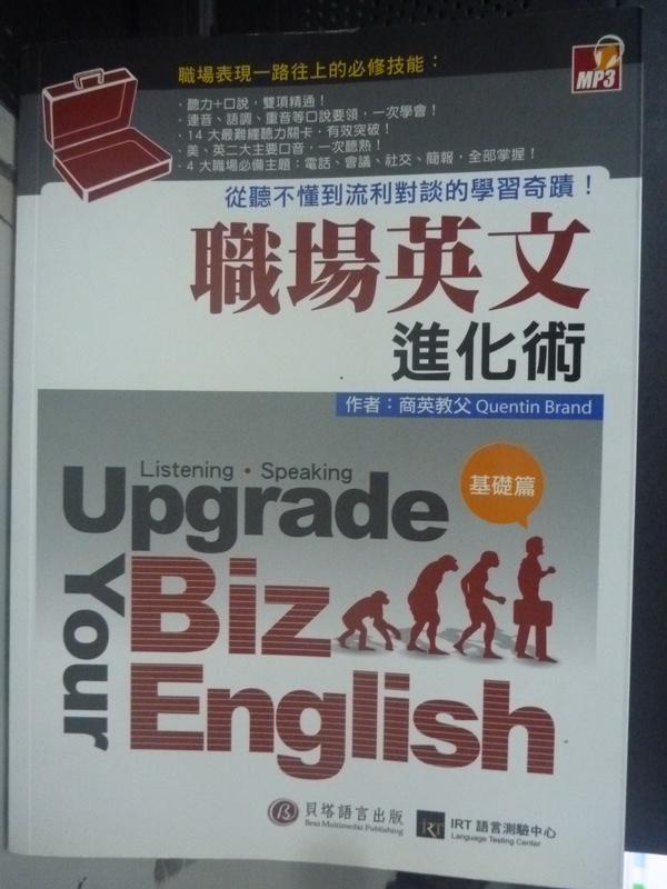 ~書寶 書T2/語言學習_ZDS~職場英文進化術:從聽不懂到流利^(基礎篇^)_Quent