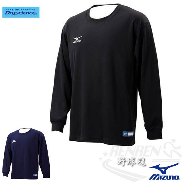 MIZUNO美津濃 棒壘長袖練習服 棒球練習服(黑) 運動短袖T恤 排汗快乾