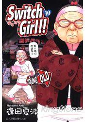 變身指令Switch Girl!10