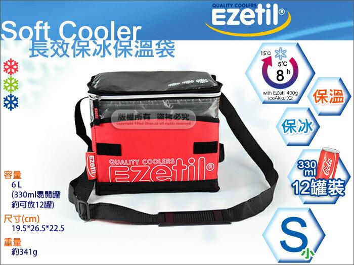 快樂屋♪ 德國 EZetil 保冰保溫袋 小^(S^) 6L^(公升^) 保冷袋.野餐包.