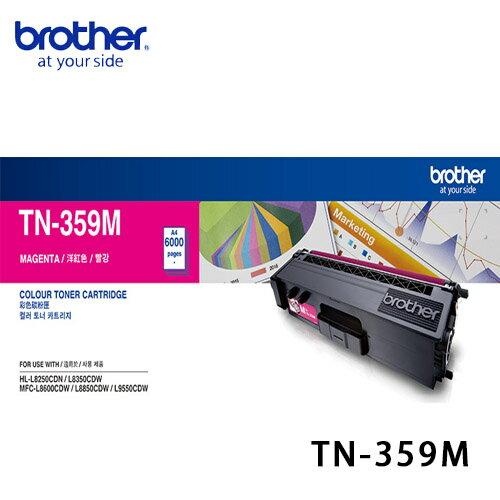 brother TN-359M彩雷紅色碳粉匣 - 原廠公司貨【免運】