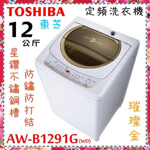 【東芝 TOSHIBA】11公斤單槽洗衣機《AW-B1291G(WD)》省水節能 自動槽洗淨功能