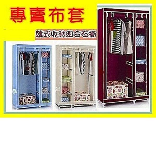 興雲網購【02007】【單賣布套】韓式 佳簡雙人中布衣櫃16mm布衣櫥 置物架 收納櫃