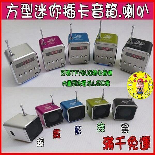 ☆︵興雲網購︵☆【28002】TD-V26 方型迷你小音箱 插卡音箱 MP3播放器 喇叭 音響 小音箱