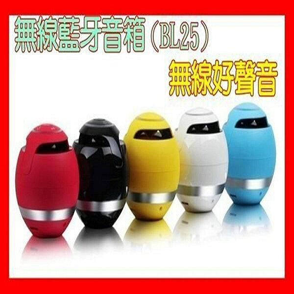 ☆︵興雲網購︵☆BL-25球型藍牙音箱 車載藍牙 可攜式插卡音箱 手機電腦音響低音炮*批發價510元