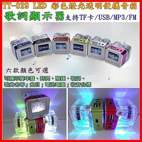 興雲網購【28017】【顯示歌詞】TT-029迷你插卡音箱 喇叭 低音炮/USB/MP3 收音機 鬧鐘 音響