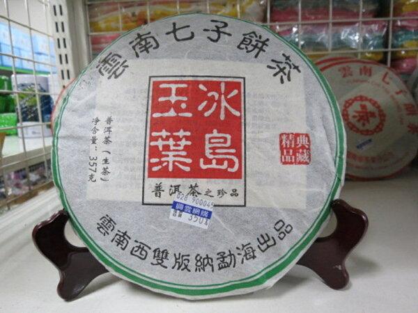 ☆︵興雲網購︵☆【900045】雲南七子餅茶 冰島玉葉 普洱茶 普爾茶 茶葉