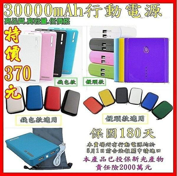 ☆︵興雲網購︵☆超大容量30000mAh毫安行動電源3C電池充電器智慧手機隨身電源