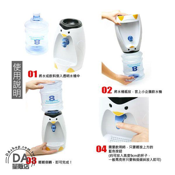 《DA量販店》8杯水 可愛 企鵝 造型 補水站 迷你 飲水機 桌上型 個人 開飲機(79-1342)