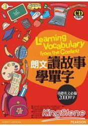 朗文讀故事學單字:基礎英文必備2000單字(1CD)
