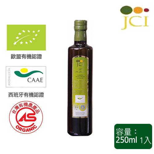 《JCI 艾欖》西班牙原裝有機特級冷壓初榨橄欖油 250ml