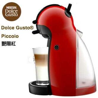 【雀巢咖啡】NESCAFE Dolce Gusto 膠囊咖啡機 Piccolo (兩色艷陽紅/雲朵白) (另有Minime)