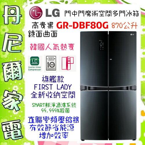 韓國熱賣款【LG 樂金】870公升門中門魔術直驅變頻對開冰箱高貴黑(鏡面曲面)《GR-DBF80G》原廠保固