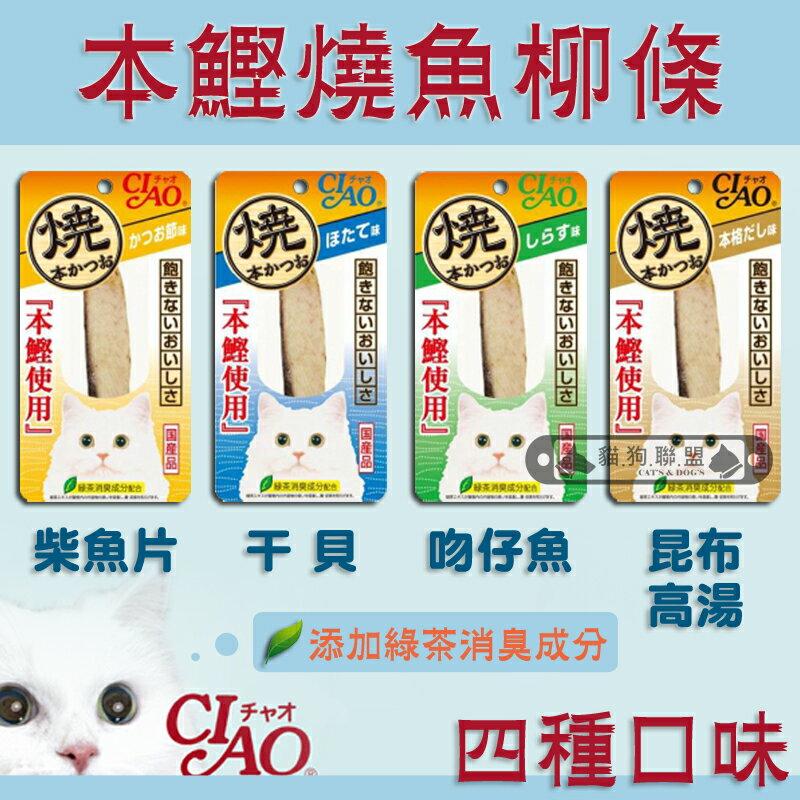 +貓狗樂園+ 日本CIAO【本鰹燒魚柳條。柴魚片。干貝。吻仔魚。昆布高湯。四種口味】50元 0