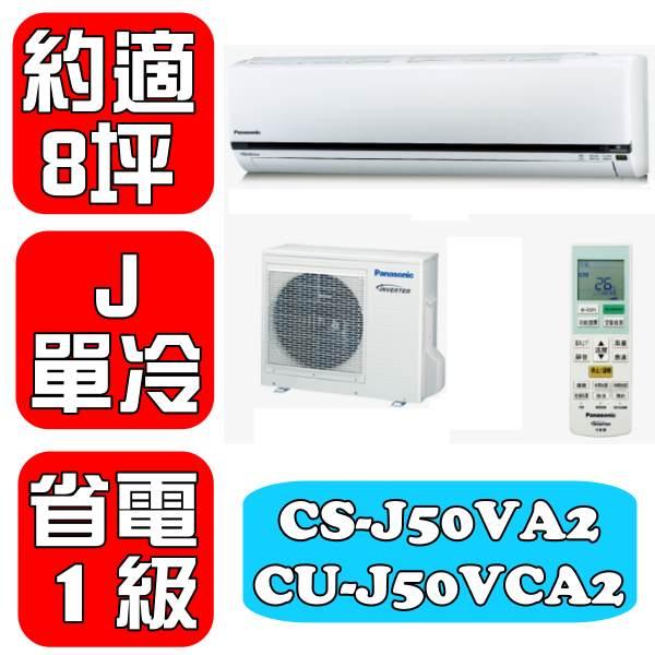 國際牌《約適8坪》〈J系列〉變頻單冷分離式冷氣【CS-J50VA2/CU-J50VCA2】