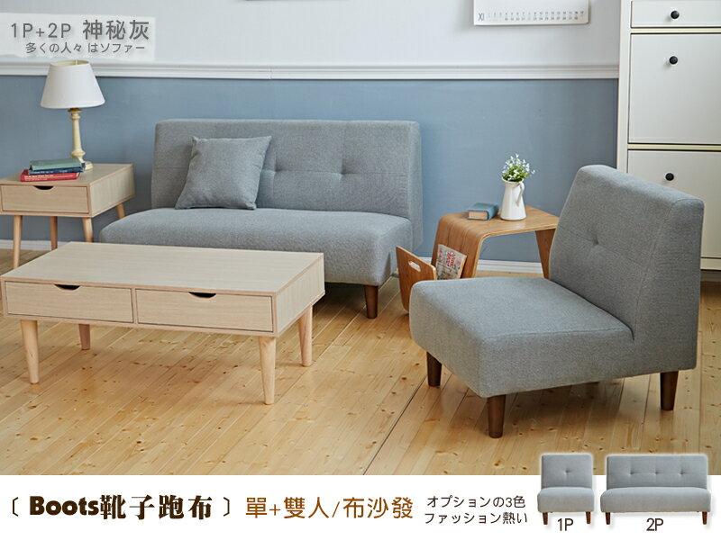 日本熱賣‧Boots靴子跑布【單人+雙人】布沙發★贈抱枕 ★班尼斯國際家具名床 1