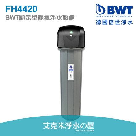 【BWT德國倍世】顯示型除氯淨水設備/淨水器/濾水器 (FH4420) ★享0利率分期+全省免費安裝!