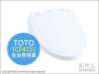 【配件王】日本代購 TOTO F2 TCF4721 #NW1 溫水免治馬桶座 免治馬桶 洗淨便座 馬桶沖洗座 自動開關
