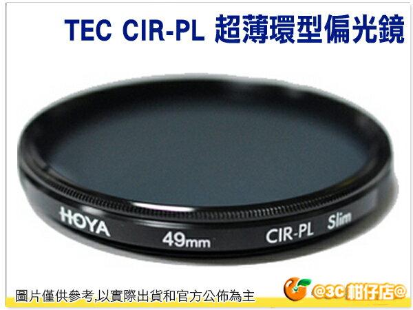 HOYA TEC PL - CIR 環型偏光鏡 SLIM 廣角薄框 49mm 49 立福公司貨