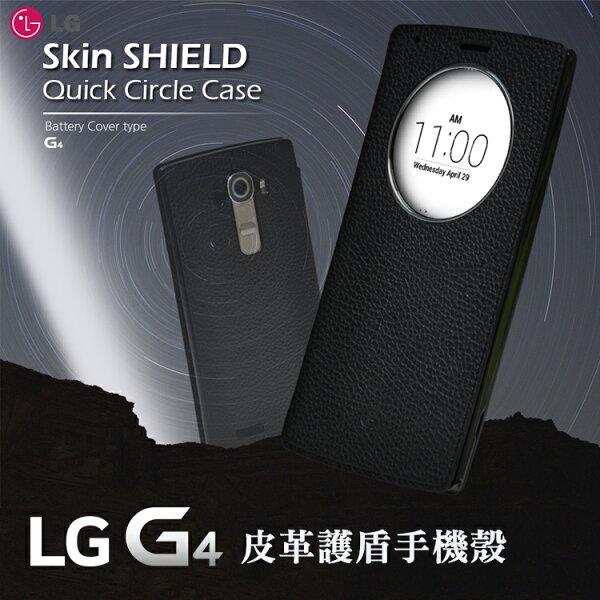LG G4 H815 原廠 皮革護盾 電池蓋視窗感應側掀皮套/超級護盾/保護套/智能皮套/手機套/皮套~送保護貼