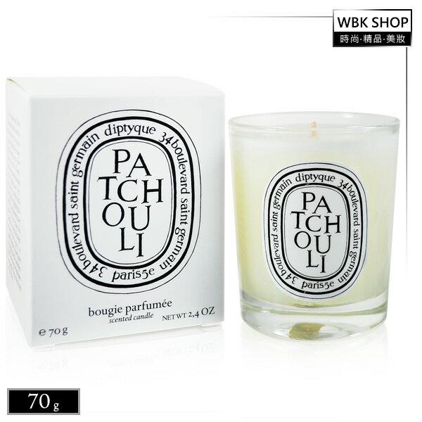 【WBK SHOP】diptyque 廣藿香 Pathouli 香氛蠟燭 70g ~來自巴黎的經典香氛