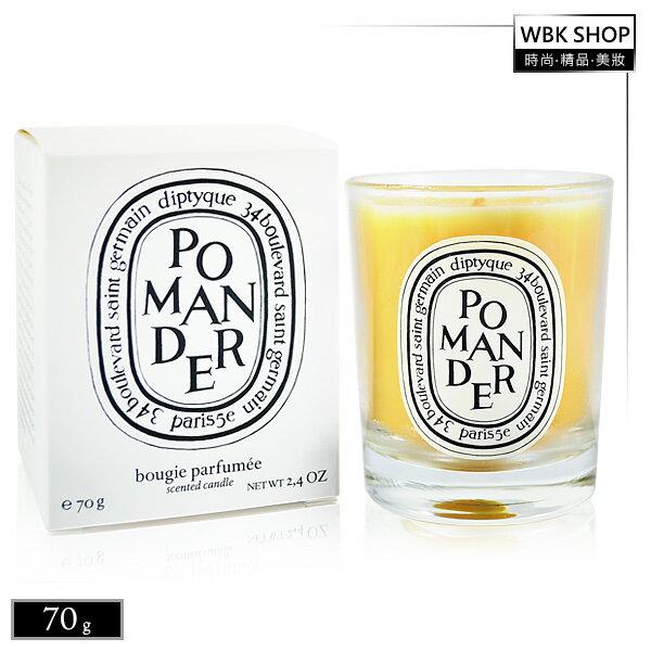 【WBK SHOP】diptyque 香脂 Pomander 香氛蠟燭 70g ~來自巴黎的經典香氛