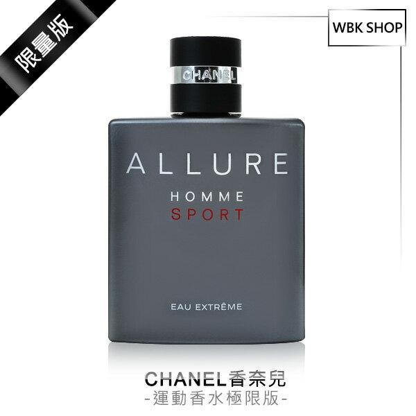 (即期良品至2017.03)CHANEL 香奈兒 男性運動香水極限版 50ml 限量版 - WBK SHOP