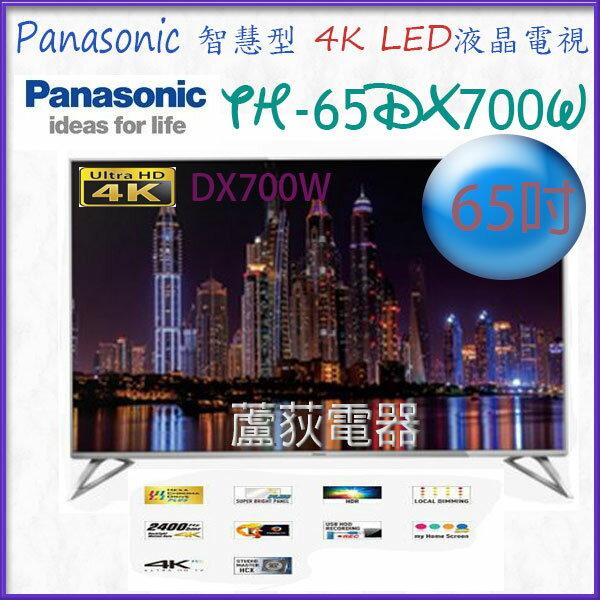 新品【國際~ 蘆荻電器】全新65吋【Panasonic 4K Ultra HD 液晶電視】TH-65DX700W