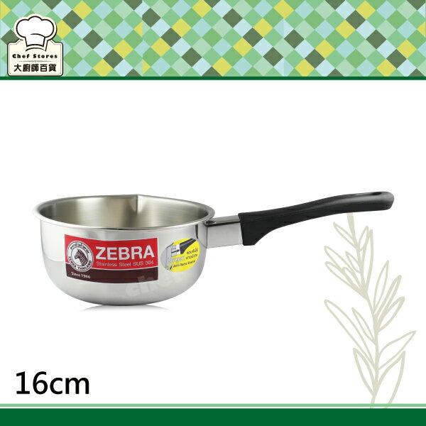 ZEBRA斑馬牌不鏽鋼雪平鍋湯鍋16cm雙鍋嘴口設計-大廚師百貨