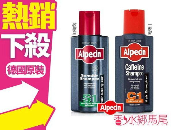 ◐香水綁馬尾◐ 德國製造 Alpecin 咖啡因 洗髮露 洗髮精 250ml C1一般型/S1敏感型 男性專用
