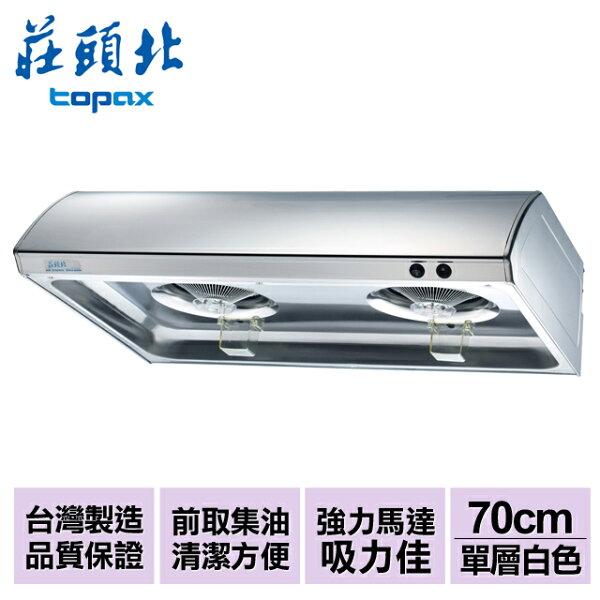 【莊頭北】白色烤漆單層式排油煙機(雙馬達)70cm/TR-5195W