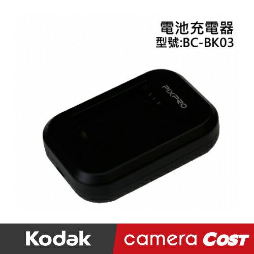 KODAK 柯達 BC-BK03 原廠配件 電池充電器 ( LB080用 ) 公司貨 LB-080 適用 SP360 4K - 限時優惠好康折扣