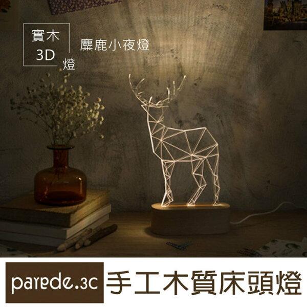 北歐創意原木小鹿夜燈 LED燈 精緻包裝 交換禮物 精美禮品 實木夜燈 護眼 療癒 手工製作 家居裝飾 文青 文藝 現貨