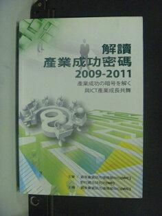 【書寶二手書T3/投資_NIG】解讀產業成功密碼 : 與ICT產業成長共舞. 2009-2011_資策會