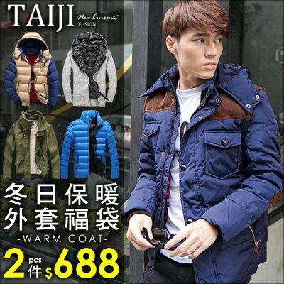 外套福袋【NN3199】特價商品‧保暖加厚外套兩件688元‧款式隨機素面/騎士/皮衣/潮流/休閒