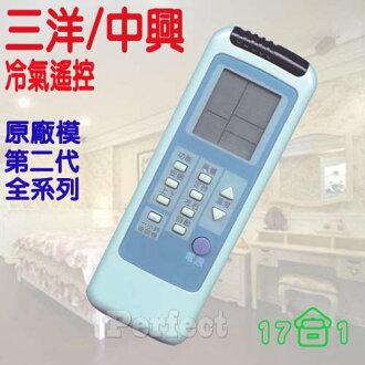 【三洋 / 中興】17合1冷氣遙控器 AI-N1