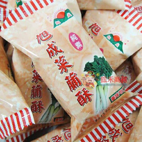 【0216零食會社】旭成菜補酥(海苔/原味)