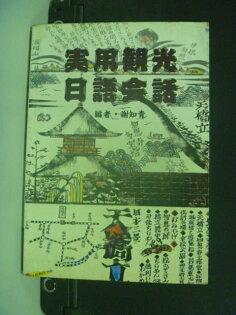 【書寶二手書T8/語言學習_GRP】實用觀光日語會話_謝知青