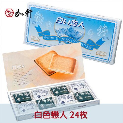 《加軒》日本北海道白色戀人巧克力(24枚入)