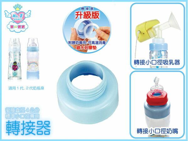 第一寶寶 - 轉接器2入 (含魔術矽膠環2個) 2