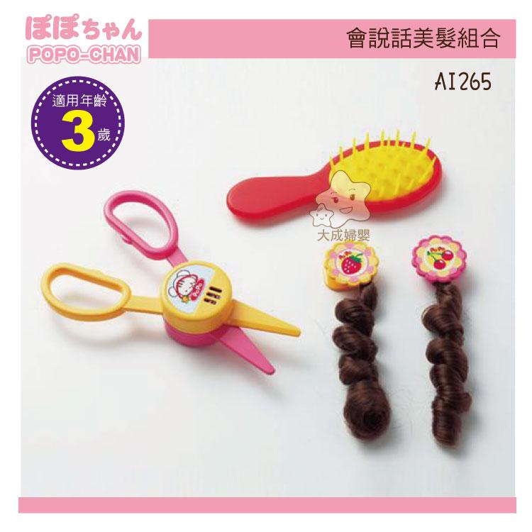 【大成婦嬰】POPO-CHAN 會說話的美髮組合 AI265 0