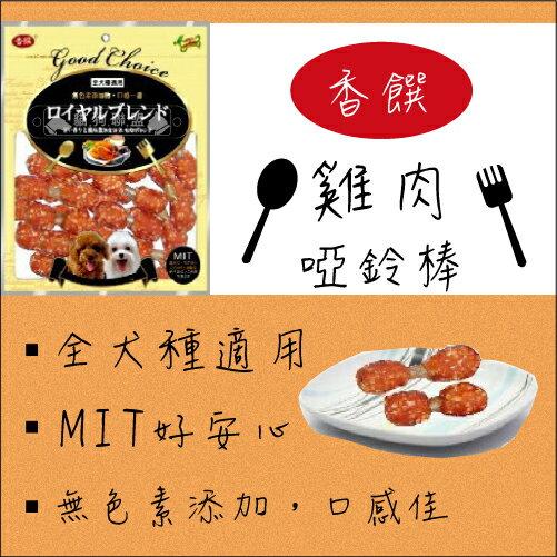 +貓狗樂園+ 香饌【雞肉啞鈴棒。200g】150元*台灣製造狗零食 0