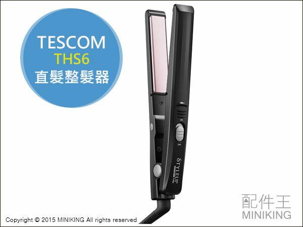 【配件王】日本代購 TESCOM THS6 直髮 整髮器 輕巧好攜帶 自動電壓切換