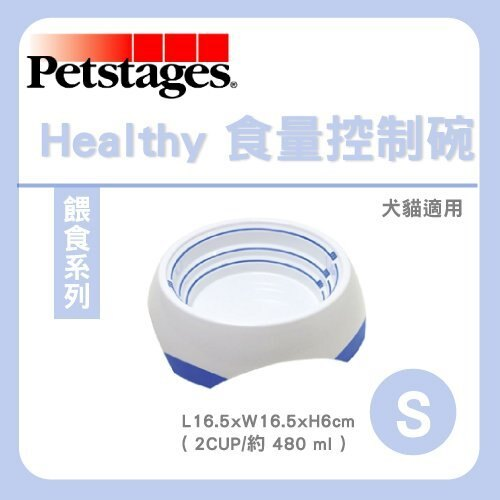 +貓狗樂園+ Petstages【feed-餵食系列-015。食量控制碗。S號】405元 0