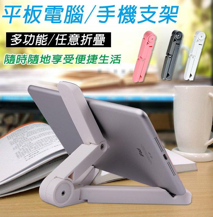 手機平板便攜懶人支架 多角度摺疊站立 桌面 可折疊收納 平板支架 平板閱讀架 手機座 展示