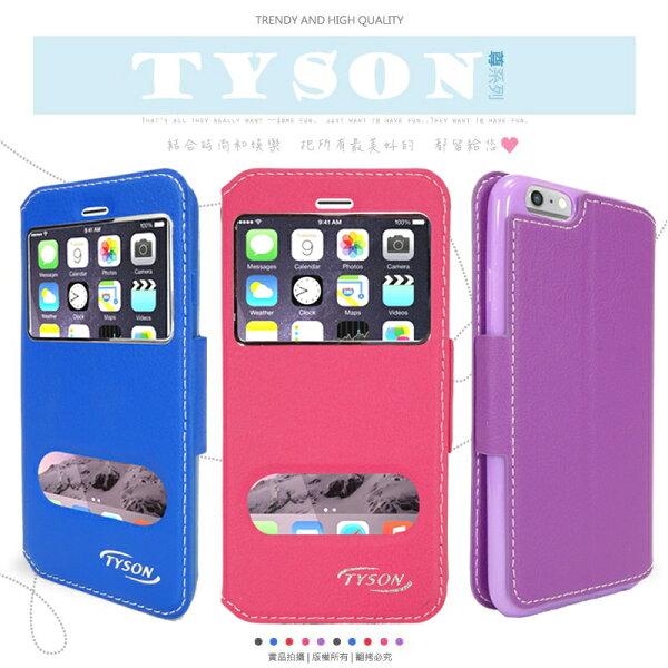 Apple iPhone 6 Plus / 6S Plus (5.5吋)尊系列 雙視窗皮套/保護套/手機套/保護手機/免掀蓋接聽/軟殼