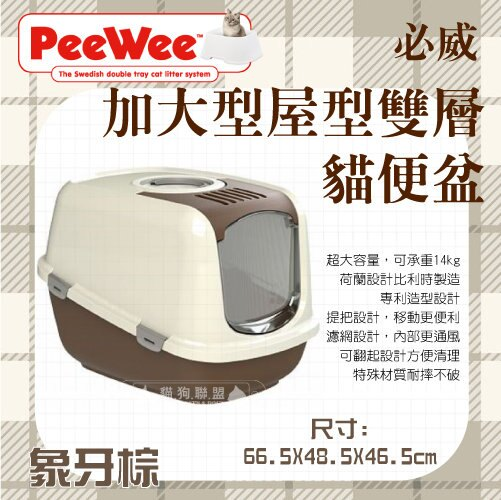 +貓狗樂園+ PeeWee必威【加大型。屋型雙層貓便盆。象牙棕】2420元 *貓砂盆 0