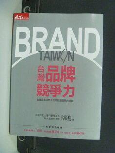 【書寶二手書T6/財經企管_JPB】台灣品牌競爭力_洪順慶