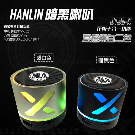 【HANLIN-BT30X】 暗黑X重低音小鋼炮音箱