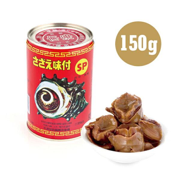 [南海]SP調味螺肉罐頭(XL)